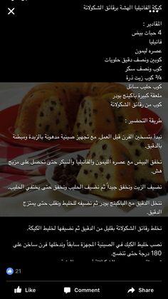 كيكة الفانيليا الهشه بالشوكولت شيبس Sisig, Chocolate Chip Cake, Arabic Sweets, Chips, Chicolate Cake, Chocolate Chip Mug Cake, Potato Chip, Potato Chips
