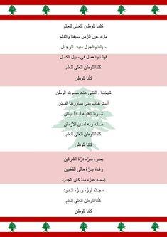 National Anthem, Christians, Lebanon, Dna, National Anthem Song, Christian, Christianity, Gout