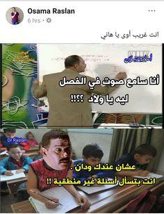Arabic Jokes, Arabic Funny, Funny Arabic Quotes, Latest Funny Jokes, Very Funny Jokes, Really Funny Memes, Funny Qoutes, Jokes Quotes, Funny Picture Jokes