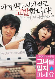 Too Beautiful To Lie  (Korean Movie - 2004) - 그녀를 믿지 마세요,  find Too Beautiful To Lie (그녀를 믿지 마세요) cast, characters, staff, actors, actresses, directors, writers, pictures, videos, latest news, reviews, write your own reviews, community, forums, fan messages, dvds, shopping, box office