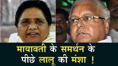 Mayawati को मिला Lalu का साथ, बातचीत के बाद दिया ये बड़ा Offer !!...https://youtu.be/1PltQCskLFY