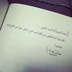 arabic, عربي, arabic quotes