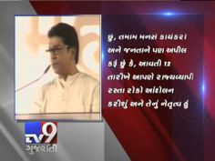 In Mumbai , Mumbai Police has served a notice to MNS chief Raj Thackeray under after he announced a state-wide protest against collection of toll in Maharshtra on February 12. For more videos go to  http://www.youtube.com/gujarattv9  Like us on Facebook at https://www.facebook.com/gujarattv9 Follow us on Twitter at https://twitter.com/Tv9Gujarat