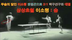 상상금지 이소령 쌍절곤 vs 탁구선수 2:1 대결 Bruce Lee 2: 1 table tennis match with table...
