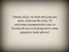 Εικόνα μέσω We Heart It #greek #greekquotes #stixakia #στιχακια Truth And Lies, Greek Quotes, Say Something, Food For Thought, No Response, Life Quotes, Cards Against Humanity, Thoughts, Feelings