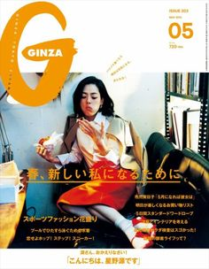 GINZA(ギンザ) No.201405 (2014年04月12日発売) | 【Fujisan.co.jp】の雑誌・定期購読
