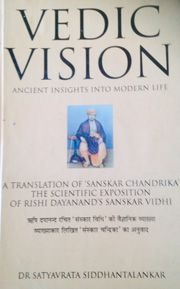 vedic-vision