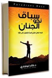 أفضل مكتبة تحميل كتب عربية ومترجمة تنزيل كتب بسرعة وسهولة Pdf Books Arabic Books Download Books