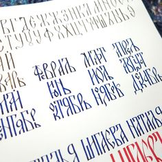 Cyrillic calligraphy alphabet and months