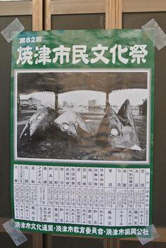 0 :ハムスター速報 2015年10月07日 19:25 ID:hamusoku市民文化祭のポスターに狂気を感じる 市民文化祭のポスターに狂気を感じる pic.twitter.com/MdzmyMy2WK— MACLORD (@nationalmaclord) 2015, 10月 51 :ハムスター名無し2015年10月07日 19:31 ID:YcyaMkiM0魚っと
