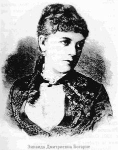 Зинаида Дмитриевна Скобелева, графиня Богарне, герцогиня Лейхтенбергская  (1856-1899)