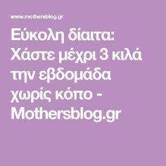 Εύκολη δίαιτα: Χάστε μέχρι 3 κιλά την εβδομάδα χωρίς κόπο - Mothersblog.gr