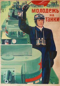 Кокорекин Алексей Алексеевич (1906–1959) Soviet Art, Soviet Union, Poster Ads, Vintage Posters, Images, Stamp, History, Country, Illustration