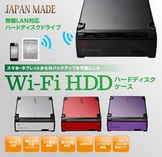 無線LAN対応ハードディスクドライブスマホからのバックアップを可能にしたWi-Fi HDDハードディスクケース