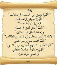 Photo Allah, Quran Sharif, Quran Verses, Islam Quran, Cry For Help, Hadith, Islamic Quotes, Best Quotes, Religion