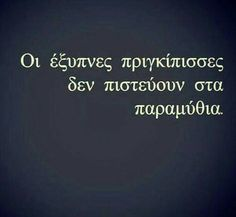 Bad Quotes, Greek Quotes, Wise Quotes, Soul Poetry, Instagram Quotes, Philosophy, Texts, Laughter, Poems