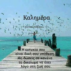:-) Words Quotes, Wise Words, Foreign Words, Adorable Quotes, Hello Weekend, Greek Quotes, Picture Quotes, Cool Words, Good Morning