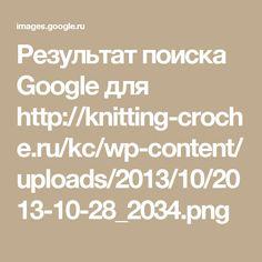 Результат поиска Google для http://knitting-croche.ru/kc/wp-content/uploads/2013/10/2013-10-28_2034.png