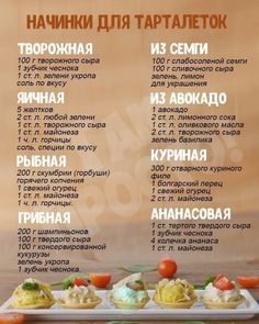Snack Recipes, Cooking Recipes, Healthy Recipes, Snacks, Cooking Games, Gordon Ramsay, Tasty, Yummy Food, Russian Recipes