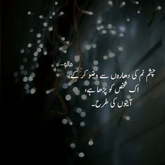 Cute Relationship Quotes, Cute Relationships, Life Quotes, Love Quotes Poetry, Love Poetry Urdu, Deep Words, True Words, Urdu Quotes, Quotations