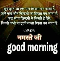 304 Best Suprbhat Images In 2019 Hindi Quotes Good Morning Wishes