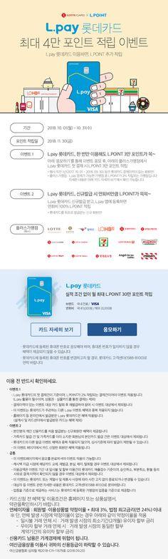10월 엘페이 롯데카드 - 사는 게 즐겁다! 롯데닷컴 Event Page, Typography Design, Promotion, Finance, Web Design, Banner, Bench, Banner Stands, Type Design