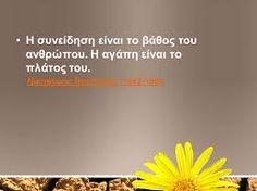 Ν. Βρετάκος Religion Quotes, Advice Quotes, Greek Quotes, Note To Self, Poems, Poetry, Verses, Counseling Quotes, Poem