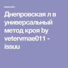 Днепровская л в универсальный метод кроя by vetervmae011 - issuu