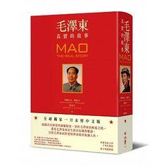 毛澤東:真實的故事(獨家限量精華毛語錄)