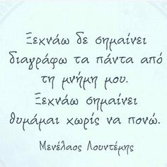 31.3.16 Wisdom Quotes, Book Quotes, Cool Words, Wise Words, Something To Remember, Writers And Poets, Special Words, Clever Quotes, Greek Quotes