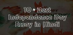 Independence Day Essay in Hindi : Read Best Essay On Independence Day in Hindi. Find Best Collection Of independence day of india essay in. Pandra August, 15 August In Hindi, Speech On 15 August, 15 August Photo, Happy 15 August, 15 August Images, Article On Independence Day, Independence Day In Hindi, Independence Day Message