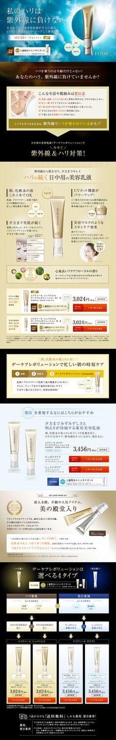 エリクシール 日中用乳液 Beauty Ad, Web Design Inspiration, Page Design, Banner Design, Ecommerce, Anti Aging, Layout, Japan, Cosmetics