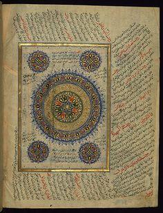 Illuminated Manuscript, Koran, Frontispiece, Walters Art Museum, Ms W.563, fol. 5b  