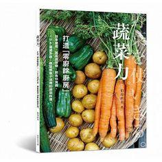 博客來-蔬菜力。打造「零廚餘廚房」!:效率使用、延長賞味期、節省伙食費,105道連外皮、根莖都毫不浪費的蔬菜料理。