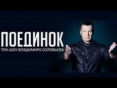 Поединок: Сатановский VS Злобин. 15.10.15 (HD)