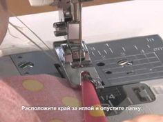 10 Лапка для подшивочных операций