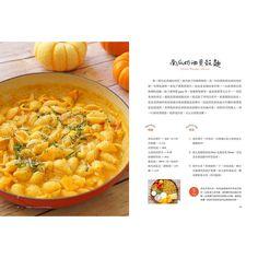 1鍋3步驟,日日料理最簡單的美味提案:氣質烹飪家Irene教你65道一學就會、   南瓜奶油貝殼麵