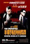 神鬼無間 The Departed -- @movies【開眼電影】 @movies http://www.atmovies.com.tw
