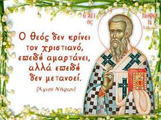 Αποτέλεσμα εικόνας για θεος Orthodox Prayers, Orthodox Christianity, Greek Memes, Greek Quotes, Religious Images, Religious Icons, Greek Beauty, Life Is Precious, Perfect Word