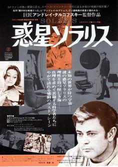 Tarkovsky Movie Posters : Solaris 1972