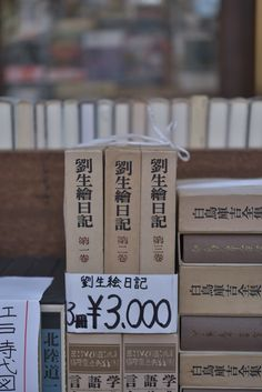 used book on sale at a bookseller in Jinbocho, Tokyo