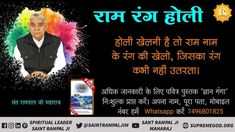 This awesome holi quotes are inspiring me because it's all about worship of complete God (Kabir). must read gyan ganga book free order now.