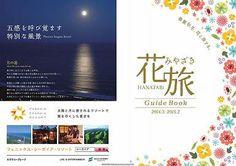 ■ 花旅みやざきガイドブック 2014 (表紙)