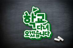 JTBC Back to School on Behance Korean Logo, Event Logo, Title Font, Logo Sign, Learn Korean, Typography, Lettering, Symbol Logo, Text Design