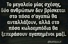 Greek Quotes, Great Words, Amsterdam, Qoutes, Love Quotes, Advice, Wisdom, Paris, Thoughts