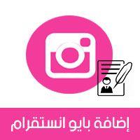 العربي للبرامج الموثوقة الرئيسية تحميل برامج والعاب مجانا للجوال والكمبيوتر Instagram Bio Gaming Logos Logos