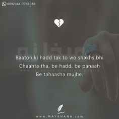 Moon Quotes, Sufi Quotes, Hindi Quotes, Qoutes, Image Poetry, Broken Words, Sufi Poetry, Broken Relationships, Sad Love Quotes