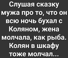 Ukulele Songs Beginner, Russian Jokes, Funny Jokes, Hilarious, Clever Quotes, Life Philosophy, Just Smile, Man Humor, Sarcasm