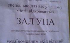 УПА уже почти легенда Украины - ЯПлакалъ
