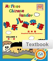 The My First Chinese Reader series is the finest curriculum available for Elementary School students to learn Chinese. Specially designed for children living in non-Chinese speaking communities, these. . .